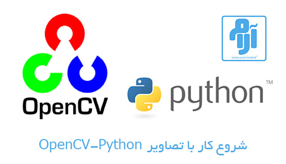 کار با تصاویر در OpenCV-Python