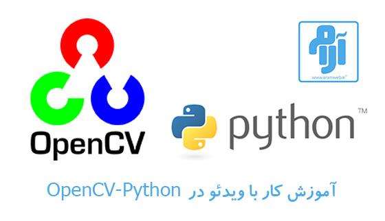 OpenCV-Python آموزش کار با ویدئو در