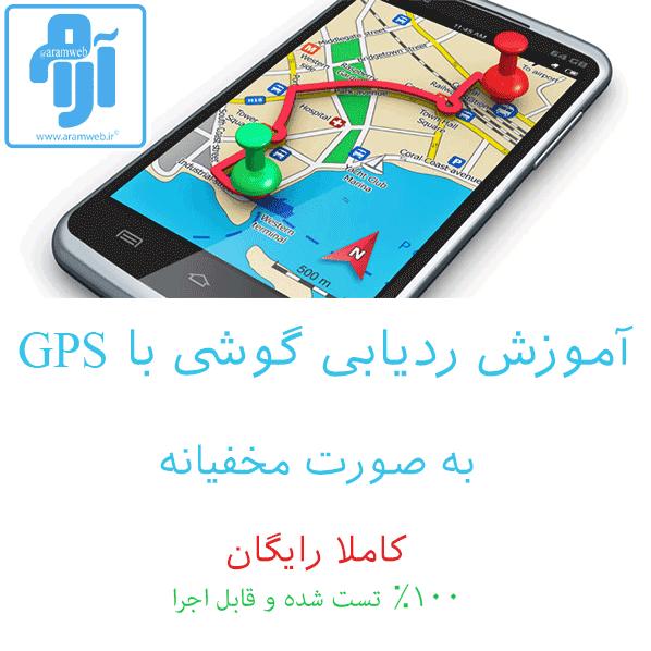 ردیابی گوشی با GPS