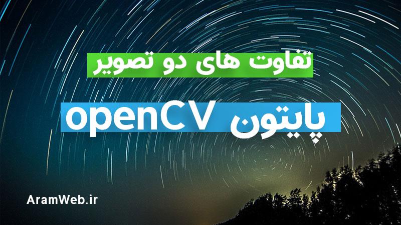 پیدا کردن تفاوت های دو تصویر با opencv در پایتون