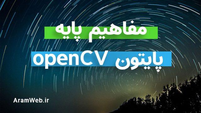 مقدمه ای بر آموزش OpenCV-Python
